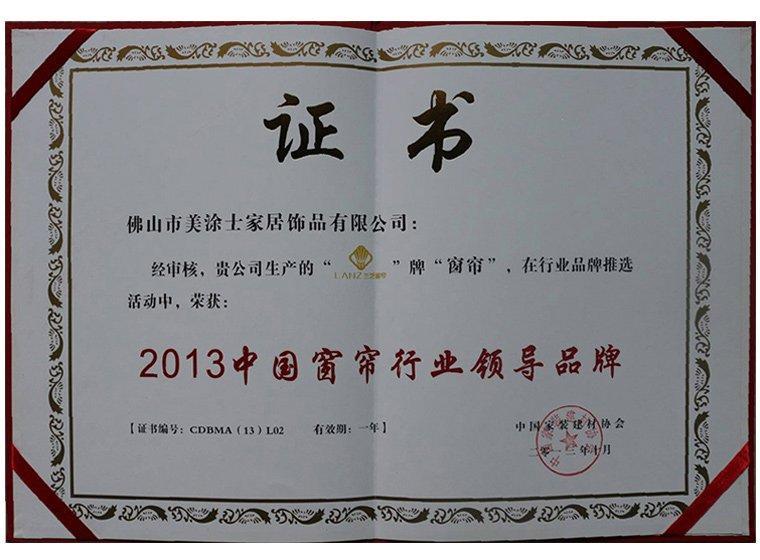 中国窗帘行业领导品牌
