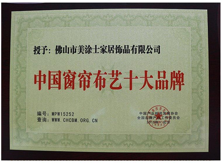中国窗帘布艺十大品牌