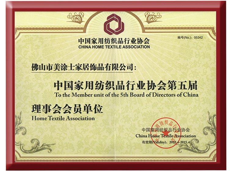 纺织品行业会员