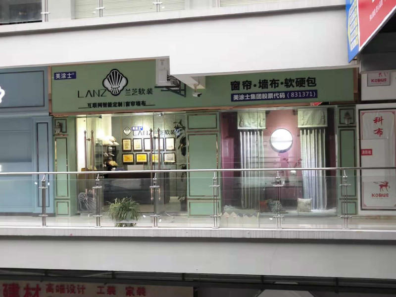 兰芝软装|重庆巫溪店