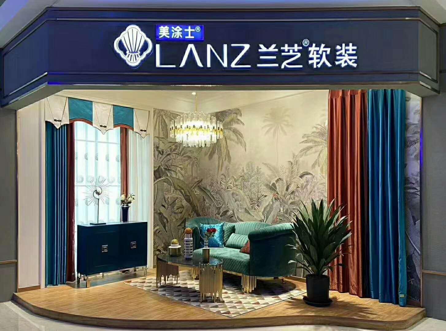兰芝窗帘店